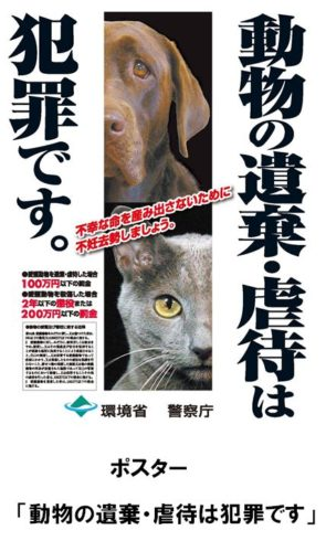 動物遺棄(犯罪)ポスター
